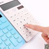 計算器 計算器可愛 韓版 糖果色 太陽能學生用計算機 女 辦公用商務型金融會計專用