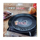 妙管家不沾烤盤 HKR-050 台灣製造【聚美小舖】