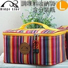 丹大戶外【Ridge Line】韓國小家庭調味料收納袋含分裝瓶 L 彩虹/攜帶式料理罐/調味罐/野餐袋