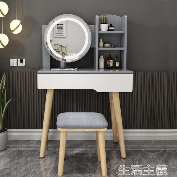 梳妝台 梳妝台臥室現代簡約網紅ins風小戶型帶燈化妝台收納柜一體化妝桌 MKS生活主義