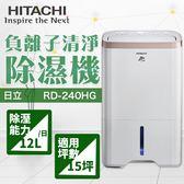 -贈雨傘-HITACHI日立 12公升 清淨除濕機(玫瑰金) RD-240HG