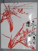 【書寶二手書T9/收藏_POM】中國嘉德香港2019春季拍賣會_春訊-亞洲重要私人珍藏_2019/3/30