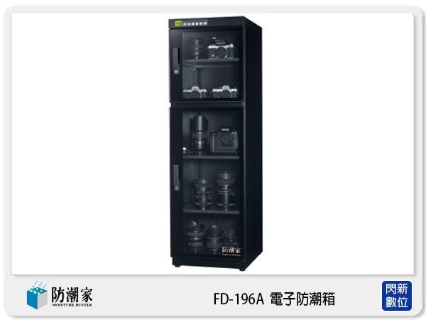 【分期零利率,免運費】 防潮家 FD-196A 旗艦系列 電子防潮箱 215L  (FD196A,台灣製,五年保)