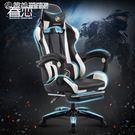 電腦椅 電腦椅辦公椅可躺wcg游戲座椅網吧競技LOL賽車椅子電競椅YXS 「繽紛創意家居」