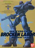 萬代 組裝模型 1/60 布羅肯 機動警察PATLABOR TOYeGO 玩具e哥