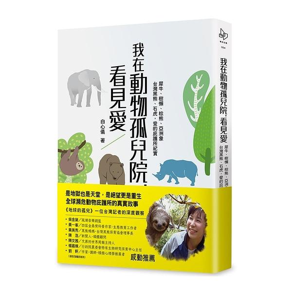 我在動物孤兒院,看見愛:犀牛、樹懶、棕熊、亞洲象、台灣黑熊、石虎,愛的庇護所紀實