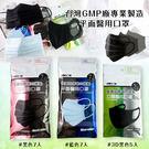 生活小物 台灣GMP廠專業製造平面醫用口罩 *2包
