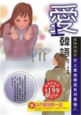 (二手書)愛上韓語-縱橫商場篇(暢銷紀念版)