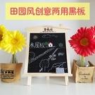 創意田園生活 家用創意留言板 木屋風格掛式立式兩用磁性小黑板‧衣雅