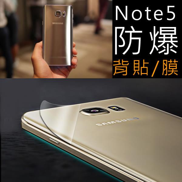 Note5 防爆 背貼 Samsung Galaxy Note 5 NOTE8 N9200 N9208 背面 保護貼 三星 手機 背膜 BOXOPEN