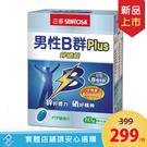 新品上市【SENTOSA 三多】男性B群Plus鋅硒錠(60錠/盒)
