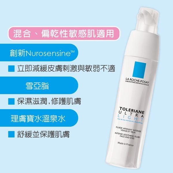 理膚寶水 多容安極效舒緩修護精華乳40ml 安心霜清爽型