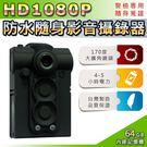 HD 1080P 64GB超廣角170度防水隨身影音密錄器-警察執勤必備/可邊充電邊錄/循環錄影(UPC-786LF)