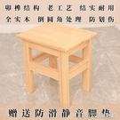小凳子實木椅小木凳板凳家用大人結實兒童小方凳子靠背矮凳多功能木頭凳YJT 快速出貨