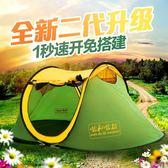 帳篷  1秒速開帳篷戶外2人野外露營3-4人單人野營全自動套裝 igo  非凡小鋪