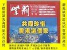 二手書博民逛書店罕見紫荊雜誌2020年2月號總第352期共同珍惜香港這個家。Y313389