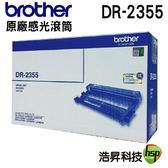 BROTHER DR-2355 原廠感光鼓 適用 BROTHER HL-L2320D/HL-L2360DN/HL-L2365DW/MFC-L2700DW/MFC-L2740DW