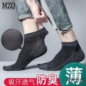 10雙|襪子男薄款透氣中筒襪運動短襪棉襪低幫防臭吸汗【毒家貨源】