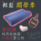 輕鬆開學季-買加贈枕用收納袋+伴你獨享愛心枕