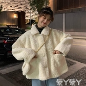 羊羔毛外套 仿羊羔絨外套女2021年秋冬新款韓版寬鬆小香風小個子毛絨上衣 愛丫 交換禮物