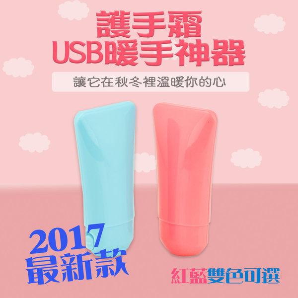 充電暖手寶【護手霜造型暖手寶】護手雙 暖手寶推薦USB迷你加熱暖手寶 可挑款FKL022
