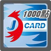捷達威 捷遊卡JCARD1000點 點數卡 - 可刷卡【嘉炫電腦JustHsuan】