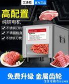 商用切肉機不銹鋼全自動切絲切片菜家用小型電動多功能絞切丁機 NMS漾美眉韓衣