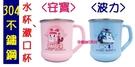台灣製*原廠正版授權*POLI 波力救援小英雄#304不鏽鋼兒童水杯/SUS304不鏽鋼漱口杯 240ml 另有安寶