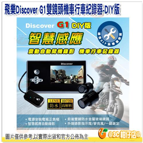 飛樂 Discover G1雙鏡頭機車行車紀錄器 DIY版 公司貨 智慧感應自動錄影 可線控 防水