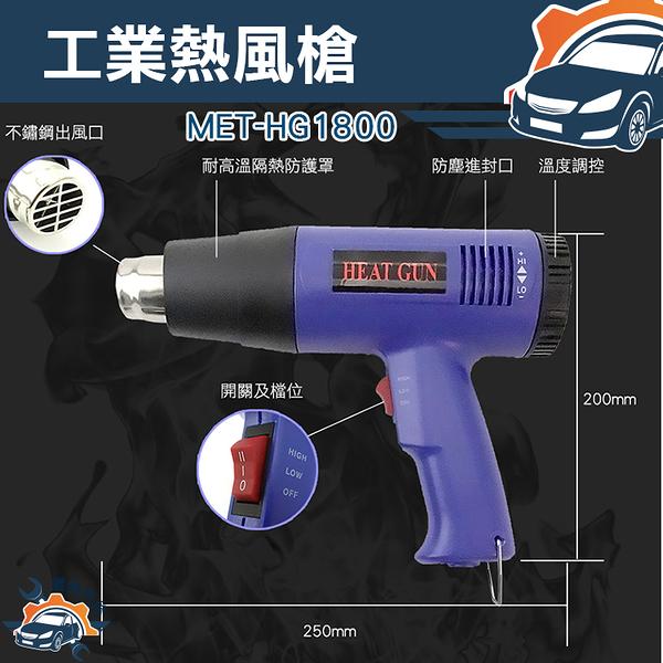 《儀特汽修》熱風槍 工業熱風槍 溫度調控 耐高溫隔熱防護罩 不鏽鋼出風口 60~650度 MET-HG1800