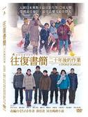 往復書簡:二十年後的作業 DVD (音樂影片購)