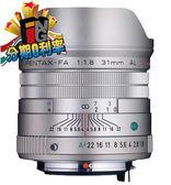 【24期0利率】送保護鏡+拭鏡布PENTAX FA 31mm F1.8 AL Limited 銀色版 富堃公司貨 三公主 定焦鏡頭