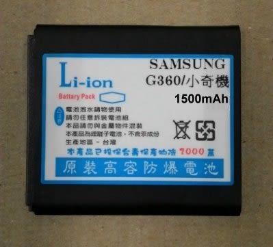 【台灣優購】全新 SAMSUNG Galaxy J2.J200Y / SAMSUNG G360G~防爆容量電池250元