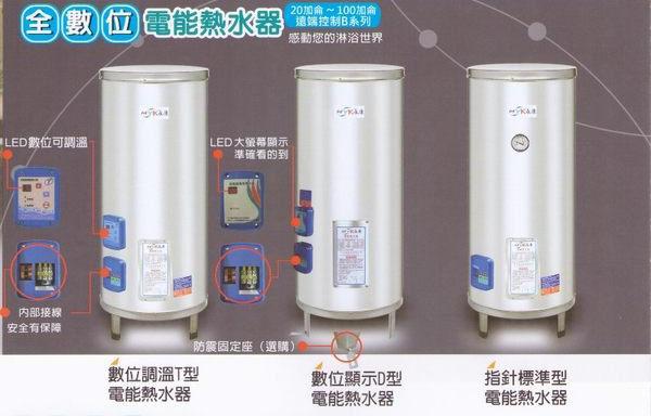 日立電熱水器 EH-08 8加侖 直掛式 儲熱式電熱水器 水電DIY
