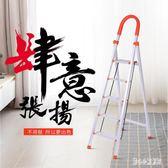 折疊梯 鋁合金家用梯子加厚四五步梯折疊扶梯樓梯不銹鋼室內 nm10804【甜心小妮童裝】