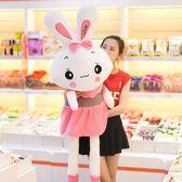 玩偶布偶毛絨玩具兔子公仔小白兔布娃娃可【全館滿一元八八折】
