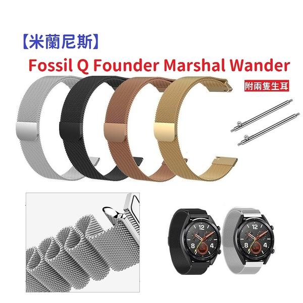 【米蘭尼斯】Fossil Q Founder Marshal Wander 22mm 智能手錶磁吸不鏽鋼 金屬 錶帶
