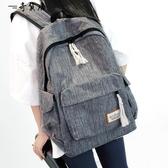 簡約後背包男女韓版中學生書包大容量旅行背包學院風電腦包休閒包