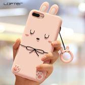 蘋果7plus手機殼iphone8女款軟硅膠套7掛繩可愛全包防摔8p【店慶活動明天結束】