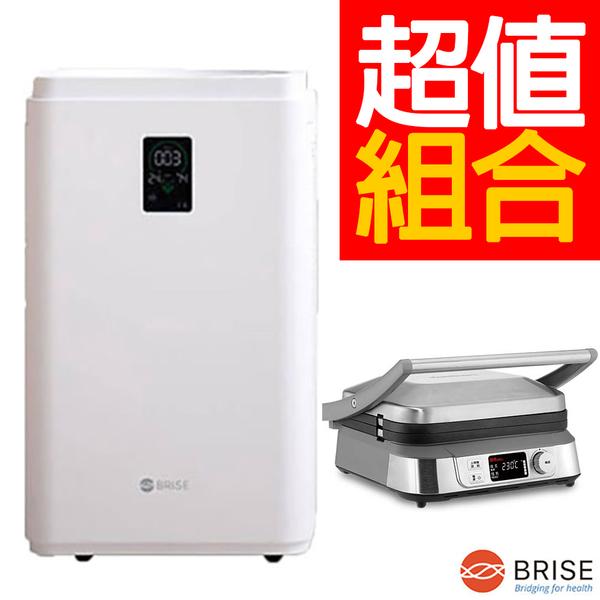 (買就送煎烤盤/帕尼尼機) BRISE C600 抗敏最有感的空氣清淨機 (C200可參考,旗艦機種)