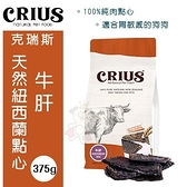 *WANG*紐西蘭 CRIUS克瑞斯 天然紐西蘭點心-牛肝375g.單一肉類蛋白.適合胃敏感的狗狗.狗零食