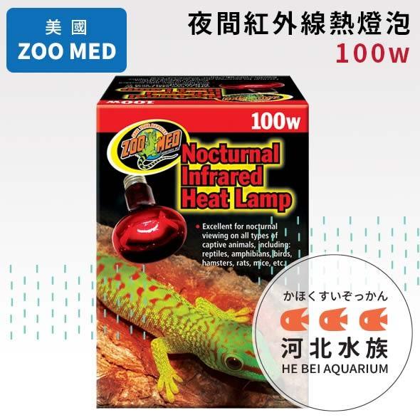 [ 河北水族 ] 美國 ZOO MED 【 夜間紅外線熱燈泡 100w】 保溫燈泡