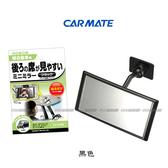 【愛車族購物網】CARMATE 小型安全輔助鏡-黑色