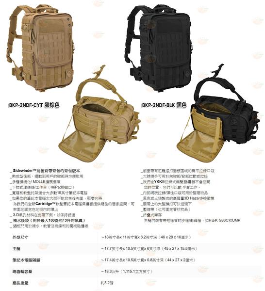Hazard 4 BKP-2NDF-BLK BKP-2NDF-CYT 戰術雙肩背包 公司貨 相機包 後背包 耐磨 防潑水