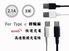 『Type C 3米充電線』SAMSUNG三星 A50 A50S A51 A60 傳輸線 300公分 快速充電