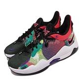Nike 籃球鞋 PG 5 EP Multi 彩色 漸層 Paul George 男鞋【ACS】 CW3146-600