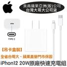 【免運費】Apple 20W 原廠快速充電組【台灣大哥大】USB-C對Lightning ~ iPhone12 Pro Max Mini i11 XS Max