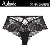 Aubade夢幻的夜晚M-L奢華蕾絲平口褲(黑)OE