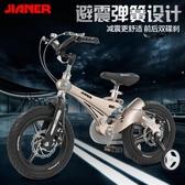 腳踏車 兒童自行車3-6歲12寸單車14寸16寸童車男女腳踏單車 微愛居家