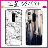 三星 Galaxy S9 S9+ 木紋系列手機殼 石頭紋保護套 全包邊手機套 黑邊背蓋 仿木紋保護殼 TPU後殼